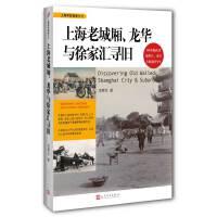 上海老城厢、龙华与徐家汇寻旧(上海寻旧指南丛书)