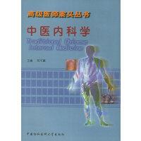 中医内科学――高级医师案头丛书