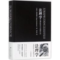 法理学 中国政法大学出版社