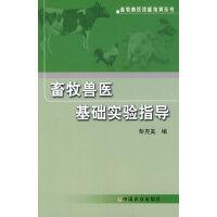 畜牧兽医基础实验指导(畜牧兽医技能培训丛书) 9787109130043 彭克美 中国农业出版社