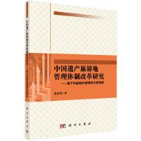 中国遗产旅游地管理体制改革研究:基于利益相关者博弈分析视角