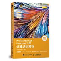 Photoshop CS6/Illustrator CS6标准培训教程