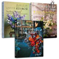 3本 花艺师的130个绝美配色提案+自然风范-花艺大师之道+把大自然搬回家-居家空间的四季花艺 插花书籍 花束设计制作