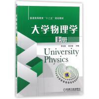 大学物理学(上册)/李文胜 编者:李文胜//段正亚