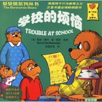 贝贝熊系列丛书;知足常乐 [美] 斯坦・博丹(Stan Berenstain);[美] 简・博丹 9787537146