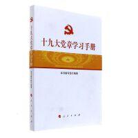 十九大党章学习手册 人民出版社2017新修订