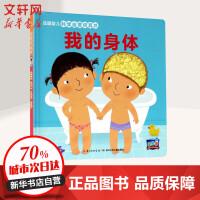 我的身体/法国幼儿科学启蒙玩具书(第2辑) 法国纳唐出版社