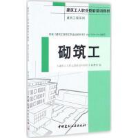 砌筑工 《建筑工人职业技能培训教材》编委会 编