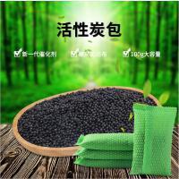 除味竹炭包除甲醛除味活性炭包净化空气去味祛湿竹炭包