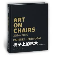 椅子上的艺术 《casa国际家居》杂志 新星出版社