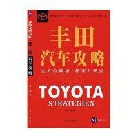 【新书店正版】丰田汽车攻略,杨柳,广东南方日报出版社9787806523865