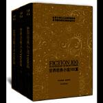 【新书店正版】世界经典小说100篇(全三册),卡夫卡,时代文艺出版社9787538742107