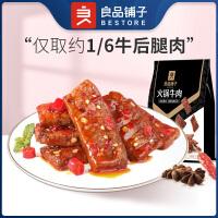 新品【良品�子-火�牛肉72gx1袋】牛肉干麻辣熟食零食香辣牛肉