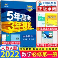 高一新教材2022版 五年高考三年模拟高中数学必修第一册人教A版 五三53高中数学必修一1全解全练高一五三练习册新教材辅