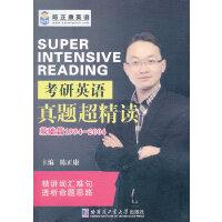 考研英语真题超精读