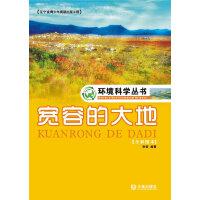 环境科学丛书:宽容的大地