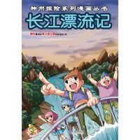 神州探险系列漫画丛书:长江漂流记
