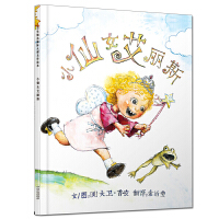 小仙女艾丽斯――大卫・香农作品,快来看看女孩版的《大卫,不可以》的奇妙可爱吧!