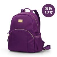 时尚休闲双肩包女韩版潮学院风书包尼龙小背包牛津布旅行女包 13寸紫色