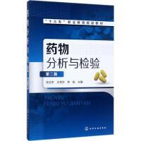 药物分析与检验(第2版) 徐亚杰,王笃学,林锐 主编