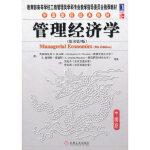 【新书店正版】管理经济学(原书第9版) 刘延平克里斯托弗R.托马斯等 机械工业出版社