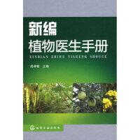 【正版全新直发】新编植物医生手册 成卓敏 9787122019875 化学工业出版社