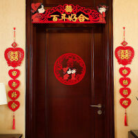 结婚用品卧室婚房装饰创意浪漫新房布置拉花婚庆喜字门帘对联
