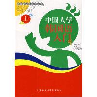 中国人学韩国语入门(上)【正版书籍,达额立减】