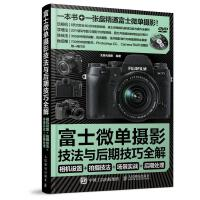 富士微��z影��典:相�C�O置+拍�z技法+�鼍����+后期�理【正版】