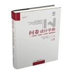 问卷设计手册