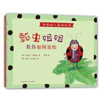神奇的儿童瑜伽课(全2册,跟着青蛙小弟学呼吸+瓢虫姐姐教你如何放松)