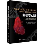 【按需印刷】-衰老与心脏――后基因组学观点