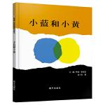 信谊世界精选图画书・小蓝和小黄