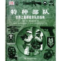 特种部队:世界上精锐部队的指南 (英)麦克曼纳斯 著,毕胜 译 中国旅游出版社