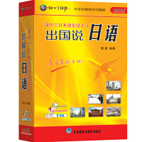 新华书店原装正版 多媒体小语种同一个世界 出国说日语 4双语/单语CD+1CD-ROM/MP3+1书1卡片