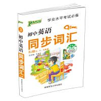 2020绿卡PASS Q-BOOK 口袋书 初中英语同步词汇RJ人教版基础知识 pass学业水平考试 中考英语七八九年