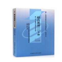【正版】自考教材 自考 00794 0794 综合英语(一)下册2000年版徐克容 外语教学与研究出版社