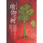 瑜伽之树(2版)