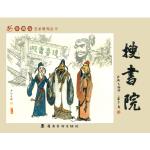 【新书店正版】搜书院,洪斯文,岭南美术出版社9787536265851