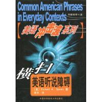 美语冲击波系列:横扫美语听说障碍,[美] 斯皮尔斯(Richard A.Spears),章双,中国科学技术大学出版社9