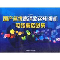 国产名优高清彩色电视机电路精选图集,李茂清,化学工业出版社9787122080110