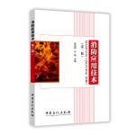消防应用技术(第二版)