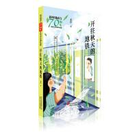 新中国成立70周年儿童文学经典作品集 开往秋天的地铁