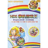 NDS掌机游戏王(2CD-ROM+使用手册)