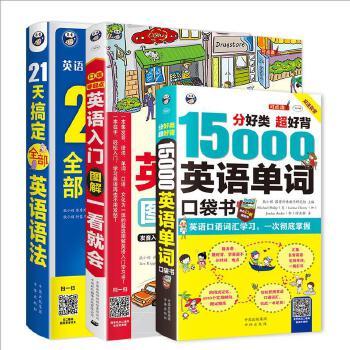英语入门图解一看就会 单词语法书籍 自学口语零起点带中文汉字谐音的速成学英语的书成人零基础边听边学音标初级英标发音教材