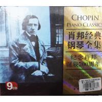 WCD-88270-2肖邦经典钢琴全集-纪念肖邦诞辰200周年(9CD)( 货号:1023045730018823)