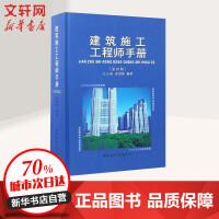 建筑施工工程师手册(第4版) 江正荣,朱国梁 编著