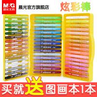 晨光文具小学生油画棒/旋转彩绘色/蜡笔/彩色笔/彩笔水溶性儿童36色无毒