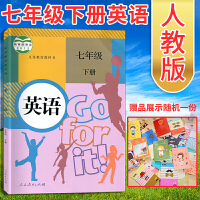 新版 初中七年级下册英语义务教育教科书(人教版) 7七年级课本教材 人民教育出版社