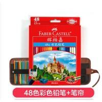 辉柏嘉彩色铅笔72色经典油性彩铅非水溶性36色48色彩铅